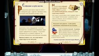 уроки в школе магов(потайной ход в школе магов . бесплатная магия в подарок шарарам на каком уровне даются магические способнос..., 2013-10-11T12:14:01.000Z)