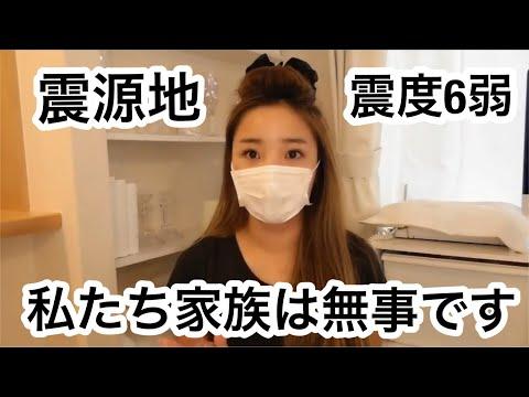 【大阪北部地震】震源地住み。みなさんたくさんメッセージありがとうございます!