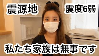 【大阪北部地震】震源地住み。みなさんたくさんメッセージありがとうございます! thumbnail