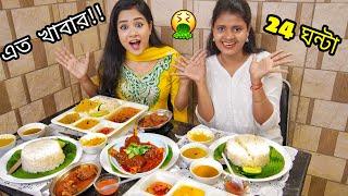 We only ate Bengali Food For 24 Hours 😍😍 সারাদিন বাঙালি খাবার 💖💖 Bong Army