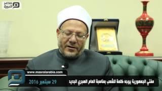 بالفيديو| المفتى يهنئ المصريين بالعام الهجرى ويدعو لوحدة الصف