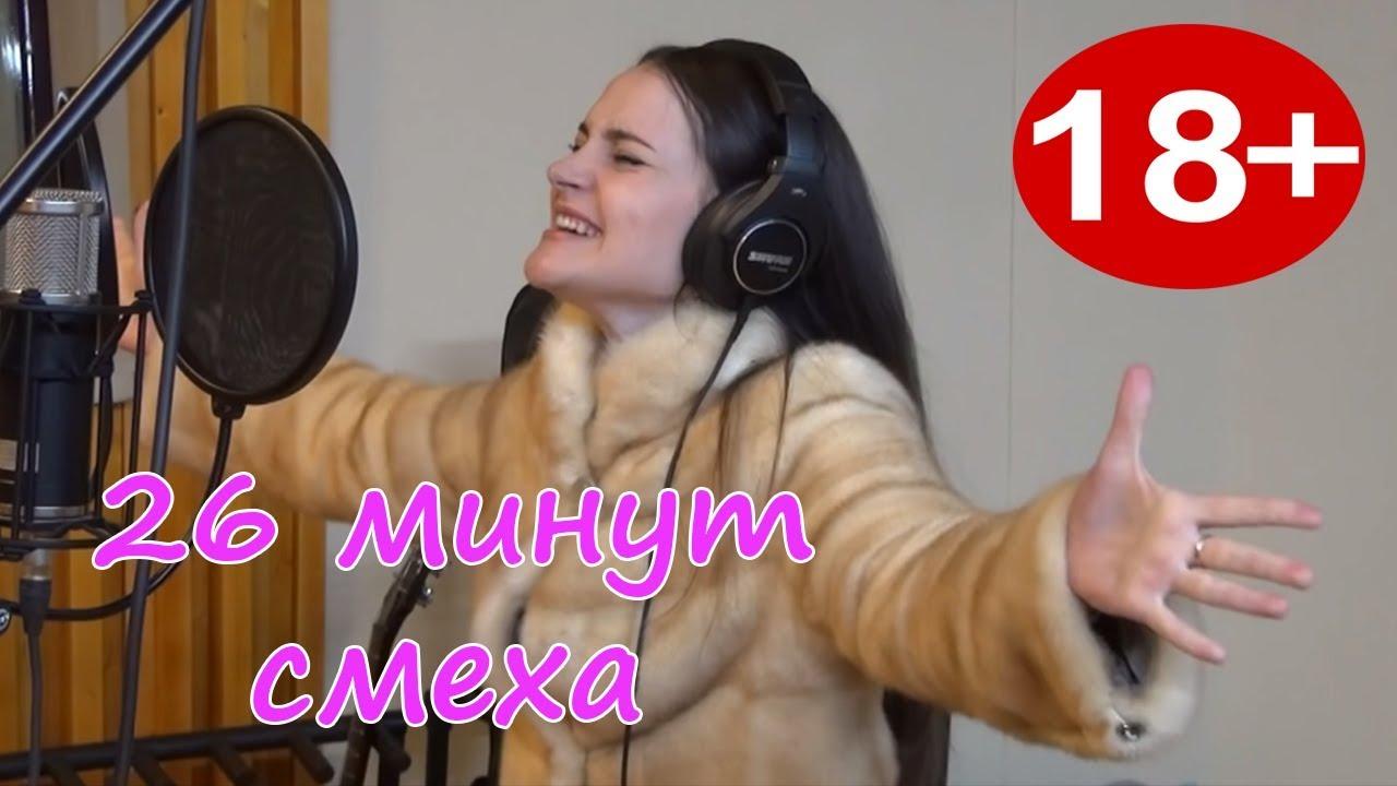 Смотреть Смешное Шоу Русское |  26 Минут Смеха до Слёз 2019 Лучшие Русские
