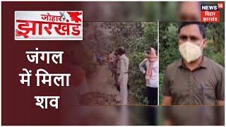 Dumka के जंगल में एक व्यक्ति का मिला शव, 21 July से था युवक लापता