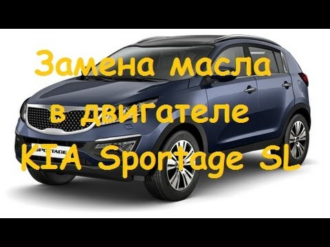 Замена масла в двигателе KIA Sportage SL / Changing the oil in the engine KIA Sportage SL