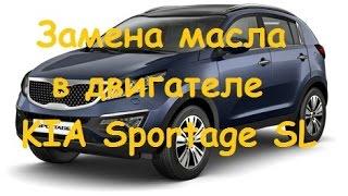 Замена масла в двигателе KIA Sportage SL / Changing the oil in the engine KIA Sportage SL