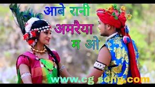 आबे रानी अमरैया म वो sureely cg song love||By Guval kumar churendra||
