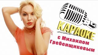 Михаил Гребенщиков - Заливаю Глаза Караоке Поем вместе