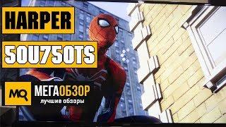 HARPER 50U750TS обзор 4К-телевизора