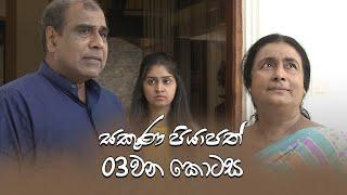 Sakuna Piyapath | Episode 03 - (2021-07-23) | ITN Thumbnail