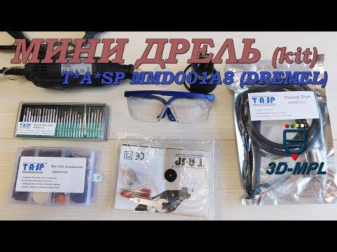 МИНИ ДРЕЛЬ TASP MMD002 с набором инструментов. Распаковка и обзор