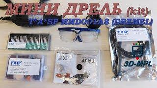 МИНИ ДРЕЛЬ (DREMEL) TASP MMD002 с набором инструментов. Распаковка и обзор