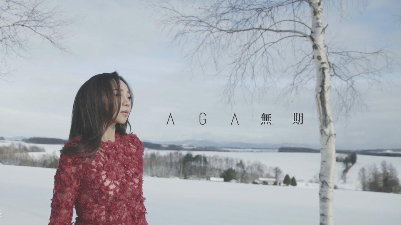 AGA 江海迦 - 《無期》MV - YouTube
