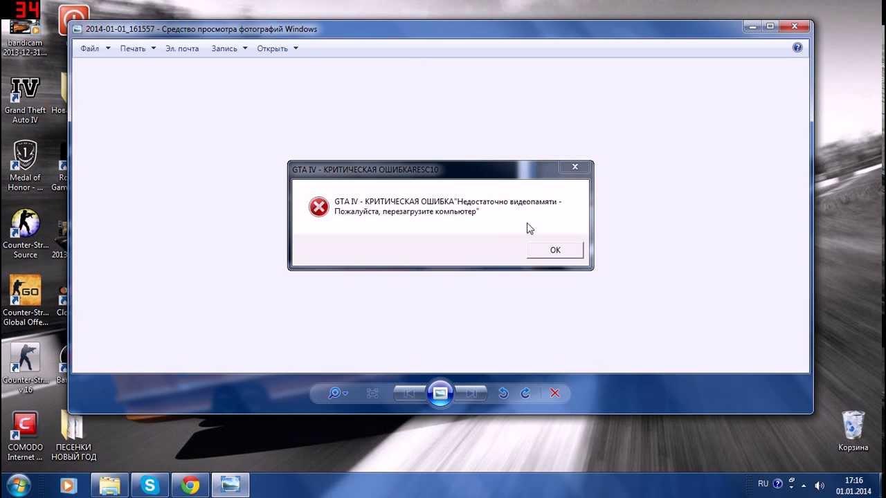 Gta 4 перезагружается компьютер