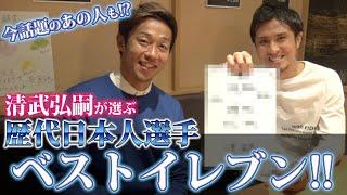【納得の人選】清武弘嗣が選ぶ!歴代日本人選手のベストイレブン!!!