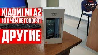 Xiaomi Mi A2 - ТО О ЧЕМ НЕ ГОВОРЯТ ДРУГИЕ
