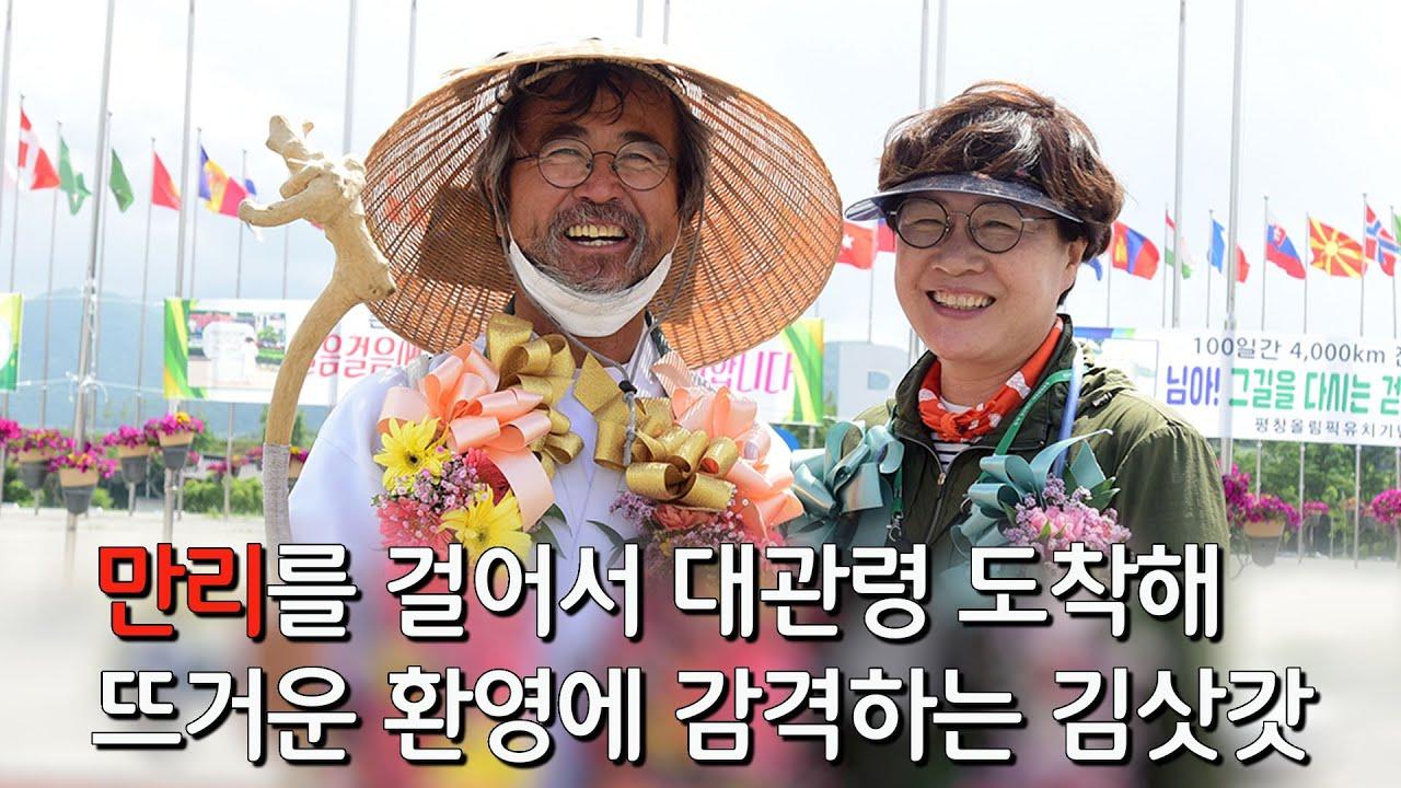 만리길을 걸어 도착한 김삿갓 김영교  대관령 주민들과 농악대의 뜨거운 환영 속에 대관령 도착
