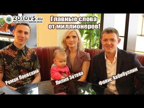 Роман Лоевский, Фанис Хабибуллин и Лилия Зотова