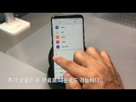 갤럭시S8 글자크기 및 화면크기 변경하기  Chan