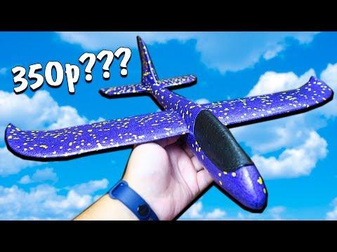 Самолет из пенопласта VS Бумажный самолетик