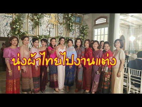 นุ่งผ้าไทยไปงานแต่ง