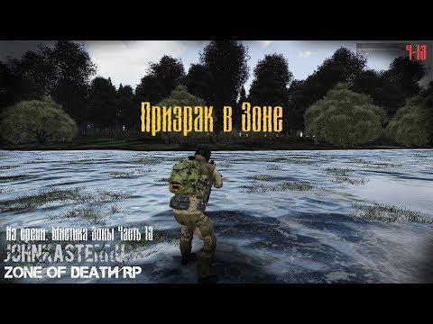 ПРИЗРАК В ЗОНЕ ☢ Мистика Зоны Ч-13 ☢ Zone of Death RP