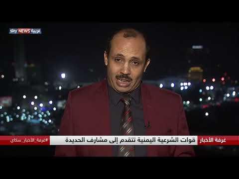 قوات الشرعية اليمنية تتقدم إلى مشارف الحديدة  - نشر قبل 6 ساعة