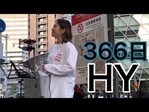 ⦅acane cover⦆366日/HY