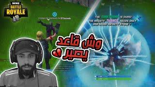 وش قاعد يصير  ..?!! Fortnite