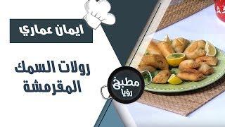 رولات السمك المقرمشة - ايمان عماري