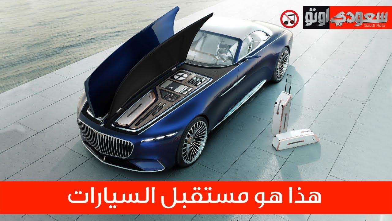 أغرب 10 سيارات مستقبلية لن تصدق أنها حقيقية | سعودي أوتو