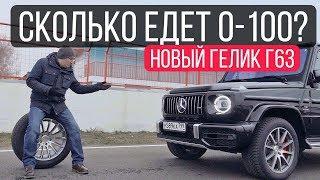 Кирпич Мутировал В Спорткар. Тест-Драйв Нового Mercedes-Amg G 63