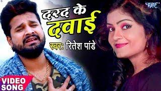 Ritesh Pandey (2018) का दर्दभरा गीत - दरद के दवाई - Darad Ke Dawai - Superhit Bhojpuri Sad Song 2018