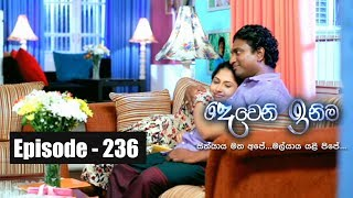 Deweni Inima | Episode 236 01st January 2018