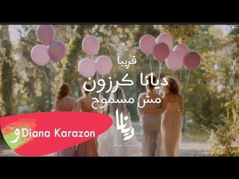 Diana Karazon - Mish Masmoh [Teaser] / ديانا كرزون - مش مسموح