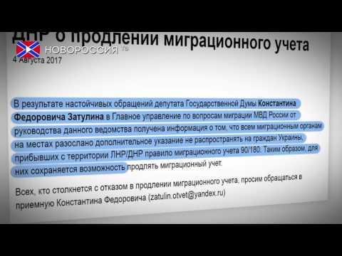 В России отменили правило 90/180 для жителей ДНР и ЛНР