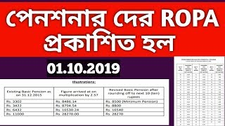 ropa 2019 for pensioners | 6th pay commission for pensioners | pension calculation in ropa 2019