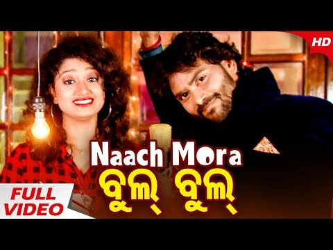 Naach Mora Bulbul - Studio Version | Umakant Barik & Arpita Choudhury | A Masti Song by Sidharth TV