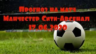 Прогноз на футбол Англия Манчестер Сити Арсенал 17 06 2020