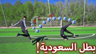 تحديات ضد بطل السعودية في المهارات!! | فناان😍🔥