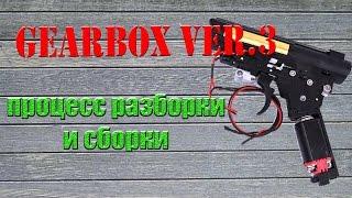 Как разобрать и собрать гирбокс 3 версии (Gearbox Ver.3) Страйкбольное оружие