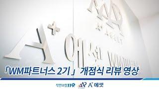WM파트너스 2기 개점식 리뷰 영상
