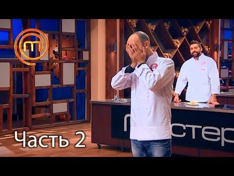 МастерШеф. Сезон 7. Выпуск 33. Часть 2 из 5 от 19.12.2017