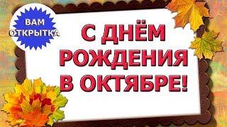 С Днём рождения в октябре. Музыкальное видео поздравление.