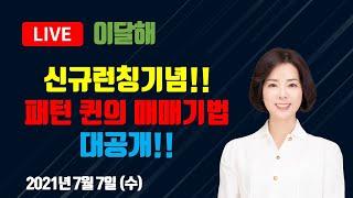 [장중공개방송] ▶이달해◀ 신규런칭기념!! 패턴 퀸의 …