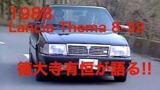 Lancia Thema 8-32  Ferrari Engine ランチアテーマ8-32【Best MOTORing】1988