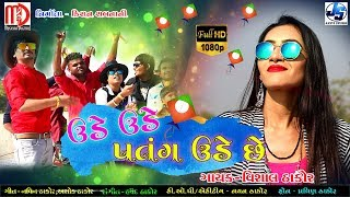 Uttaryan Special 2019 Song   Ude ude patang ude re   Video Song  Vishal Thakor