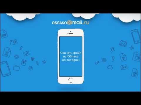 Облако Mail.Ru для Iphone - скачать файл из Облака на телефон
