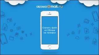 Завантажити файл з Хмари на телефон | Хмара Mail.Ru для iOS