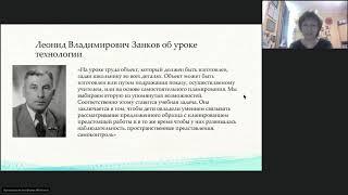 Проснякова Т. Н. Современный урок технологии.