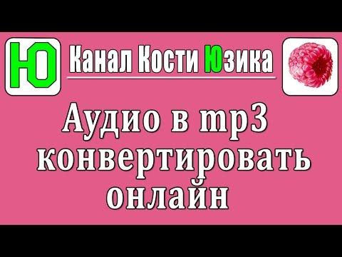 Обрезка mp3 онлайн